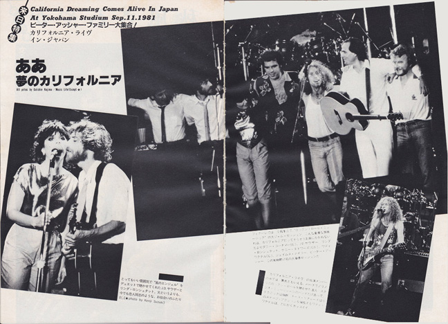Ronin, Linda Ronstadt, James Taylor at  'The California Live in Japan
